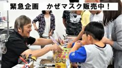 台風19号で倉庫水没 子供達のおもちゃのイベント継続したい!