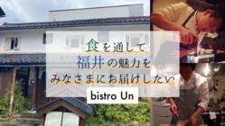 福井の歴史・伝統・名産品を未来に繋げるビストロを開業したい!