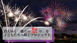 愛媛一小さな町・松野町の挑戦!故郷の夏祭りを継続したい!