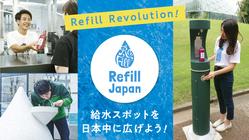 日本にリフィル革命を!給水スポットを広げて地域と地球に貢献したい!