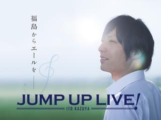 地元福島で、歌を通じて感謝の気持ちを届けたい!