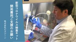 """新型コロナウイルス:使い切りの""""簡易検査キット""""開発への一歩を"""