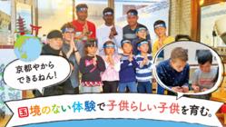 京都やからできるねん!国境のない体験で子供らしい子供を育む