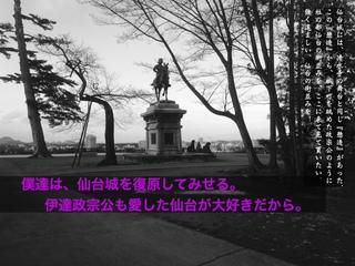仙台城を復原するための第一歩,仙台から共感の輪を広げたい!