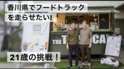 香川県でフードトラックを走らせたい ~21歳の挑戦~