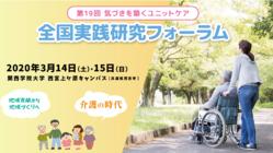 日本中の介護現場をもっと明るく元気にするために!