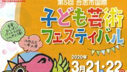 「第5回合志市国際子ども芸術フェスティバル」