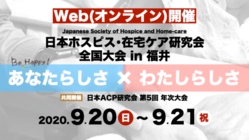 新たな時代の集う場|日本ホスピス・在宅ケア研究会 福井大会