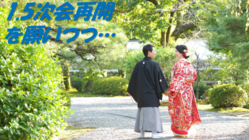 春田夫妻の結婚式1.5次会パーティー