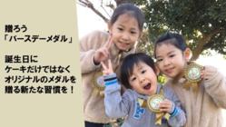 誕生日に記念メダルを贈る新習慣を世界中に広めたい。