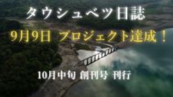 北海道の「幻の橋」タウシュベツ川橋梁の記録集を制作します!