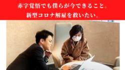 新型コロナで解雇→強制帰国。日本で働きたい外国人へ就職支援を