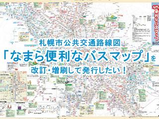 「なまら便利バスマップ」を改訂・増刷して発行したい!