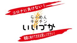 「らーめんキッチンいいづか」応援サポーターを募集します!