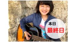 地元沖縄で新たな表現の場を作りたい!18歳の未知なる挑戦