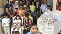 紛争下のシリア。小児がんと闘う少年2人に必要な資金を