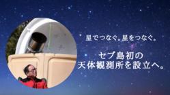 65歳、夢への挑戦。星好きが交流できる天体観測所をセブ島に!