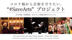 """コロナ禍から芸術を守りたい""""#SaveArts""""プロジェクト"""