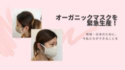 【緊急生産】使い回し可能なオーガニックコトン製布マスクを販売