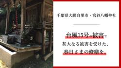 台風15号の被害に遭った宮谷八幡神社を修繕し、後世に残したい。