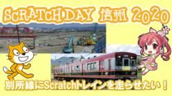 橋が落ちた上田電鉄を、子ども達のプログラミングで応援したい!