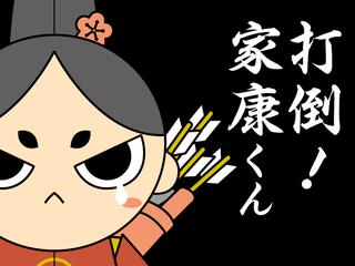 今川義元のキャラ着ぐるみを作って「家康くん」に一矢報いたい!
