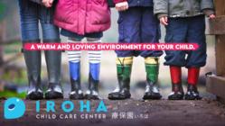 それぞれの個性に合わせた保育を。東京都江東区に療保園を設立!