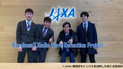 大学生による【はやぶさ2】のカプセル研究プロジェクト始動!