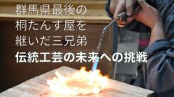 群馬県最後の桐たんす屋「桐匠 根津」がつくる新時代の桐製品!