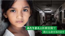 フィリピンの貧困層向けの公立病院に医療機器を送りたい!
