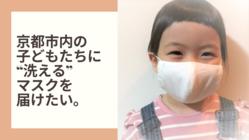 新型コロナ:京都市の小中学校に洗える布マスクを届けたい!