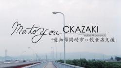 愛知県岡崎市の飲食店応援 ME TO YOU OKAZAKI