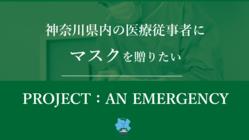 神奈川県の新型コロナウイルス最前線の現場にマスクを!