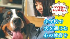 コロナ禍の子どもに、犬を通じた心のぬくもりを!【小学校訪問】