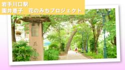 宝塚スター園井恵子。その故郷・岩手川口駅に「花のみち」を!