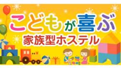 【町の図書館プロジェクト】