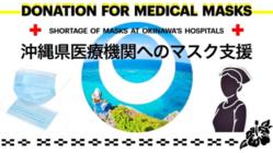 ゆいまーるマスク支援。沖縄県医療機関へ医療用マスクの寄付を!