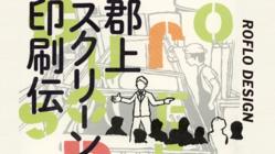 【 郡上スクリーン印刷伝 】出版 !!