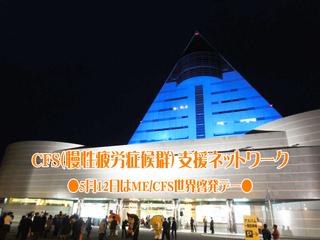 5月12日に青森で慢性疲労症候群の啓発イベントを開催したい!