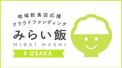 大阪の飲食店を応援しよう!飲食店応援プロジェクト #みらい飯