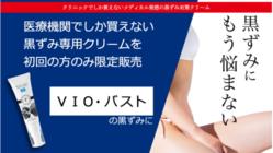 クリニック専売のVIO・バストの黒ずみ専用ケアを限定販売