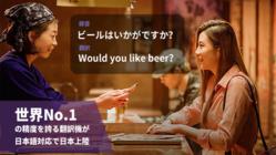 世界NO.1の音声翻訳技術を用いた翻訳機が日本語対応で登場