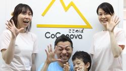 経験を共にする喜びを味わう療育教室「CoConova」をOPENしたい!