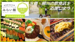 水郷・柳川の飲食店を応援しよう! みらい飯#YANAGAWA