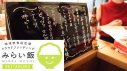 枚方・寝屋川・交野市の飲食店を応援しよう!#みらい飯#北大阪