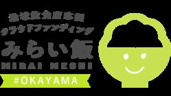 岡山の飲食店を応援しよう!「またいくけん」#みらい飯