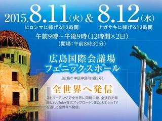 ヒロシマの平和コンサートに参加するアーティストを招待したい!