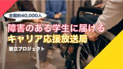 障害のある学生に届けるキャリア応援放送局設立プロジェクト