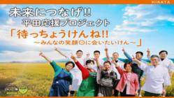 未来につなげ‼平田応援プロジェクト#だんだんひらた#出雲