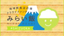 """静岡の飲食店応援しよう!みらい飯""""SHIZUOKA"""""""